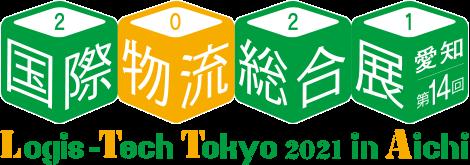 国際物流総合展2021に参加致します